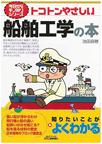 トコトンやさしい船舶工学の本 (今日からモノ知りシリーズ)の詳細を見る