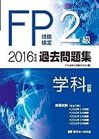 2016年度版 FP技能検定2級過去問題集<学科試験>