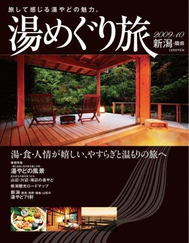 新潟・隣県 湯めぐり旅2009-10
