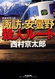 諏訪・安曇野殺人ルート (光文社文庫)