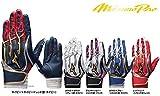 MIZUNO(ミズノ) 両手用 バッティング手袋 ミズノプロ シリコンパワーアークMI 1EJEA131