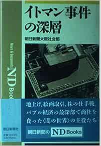 イトマン事件の深層 (ND Books) | 朝日新聞大阪社会部 |本 | 通販 | Amazon
