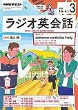 NHKラジオ ラジオ英会話 2018年 3月号 [雑誌] (NHKテキスト)