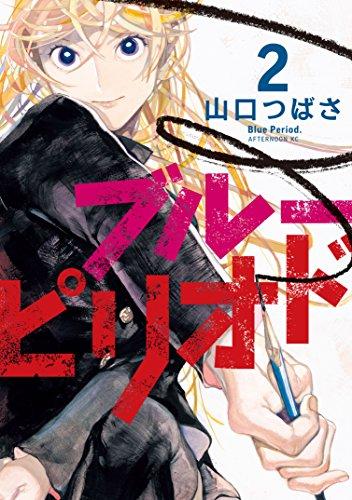 ブルーピリオド(2) (アフタヌーンコミックス)