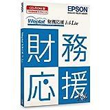 エプソン Weplat財務応援R4 Lite CD版