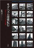 モダニズム建築紀行―日本の1960~80年代の建築