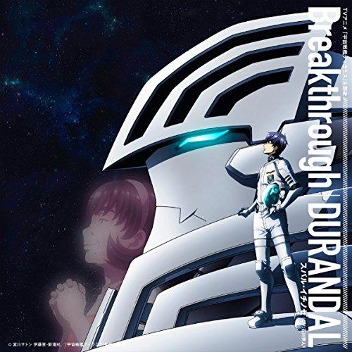 TVアニメ「宇宙戦艦ティラミス」主題歌 「Breakthrough/DURANDAL」
