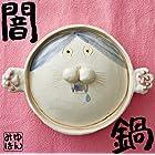 【Amazon.co.jp限定】闇鍋(生産限定盤)(CD+その他)(具材ステッカー パターンC 付)