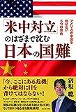 「米中対立」のはざまで沈む日本の国難――アメリカが中国を倒せない5つの理由