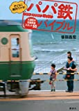 子どもに絶対ウケる! 「パパ鉄」バイブル~大満足の全国鉄道スポット55 (講談社の実用BOOK)