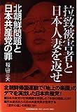 拉致被害者と日本人妻を返せ―北朝鮮問題と日本共産党の罪