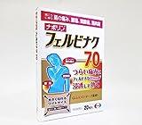 【第2類医薬品】ナボリン フェルビナク70 20枚 ×2 ※セルフメディケーション税制対象商品
