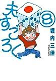 夫すごろく 8巻 (FEEL COMICS)
