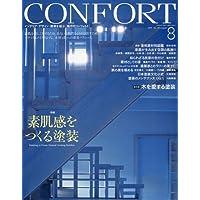 CONFORT (コンフォルト) 2009年 08月号 [雑誌]