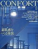【雑誌】CONFORT (コンフォルト) 2009年 08月号にて実店舗「国立店」をご紹介頂きました。