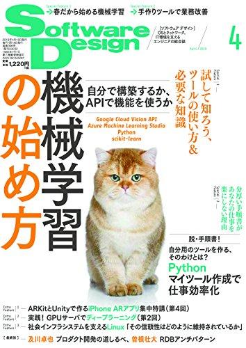 ソフトウェアデザイン 2018年4月号のスキャン・裁断・電子書籍なら自炊の森