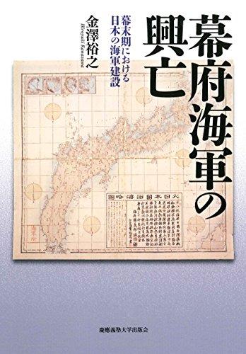 幕府海軍の興亡:幕末期における日本の海軍建設