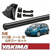【USヤキマ 正規輸入代理店】 YAKIMA 日産 NOTE ノート E12型に適合 ベースラックセット