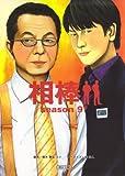 相棒 season9(下) (朝日文庫)
