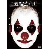 変態ピエロ [DVD]