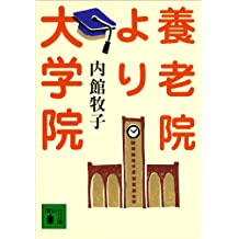 養老院より大学院 (講談社文庫)