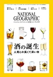 NATIONAL GEOGRAPHIC (ナショナル ジオグラフィック) 日本版 2017年 2月号 [雑誌]