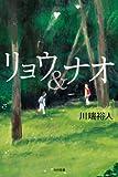 リョウ&ナオ (飛ぶ教室の本)