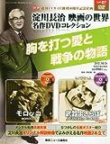 淀川長治 映画の世界 名作DVDコレクション 2012年 10/3号 [分冊百科]