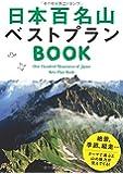 日本百名山ベストプランBOOK (諸ガイド)