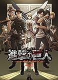 TVアニメ「進撃の巨人」 Season 3 1 (初回限定版) [Blu-ray]