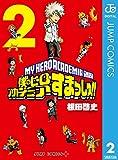 僕のヒーローアカデミア すまっしゅ!! 2 (ジャンプコミックスDIGITAL)
