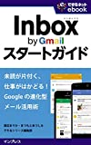 Inbox by Gmailスタートガイド 未読が片付く、仕事がはかどる! Googleの進化型メール活用術 できるネットeBookシリーズ