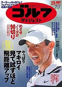 週刊ゴルフダイジェスト 2020年 07/07号 [雑誌]