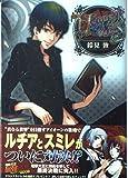 Venus Versus Virus 7 (電撃コミックス)