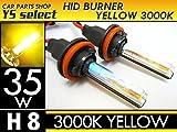 3000K イエロー 35W H8 交換用バーナー HID バルブ