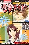 電撃デイジー 1 (Betsucomiフラワーコミックス)