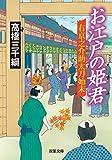 お江戸の姫君-右京之助太刀始末(5) (双葉文庫) 画像