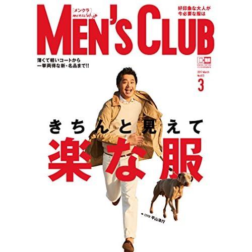 MEN'S CLUB (メンズクラブ) 2017年 03月号