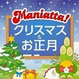 MANIATTA!シリーズ (6)クリスマス&お正月