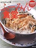 おうちでシェフ味 ふーみん食堂―超人気店のおかずロングセラー (特選実用ブックス)