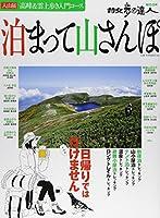 泊まって山さんぽ―高峰&雲上歩き入門コース (散歩の達人MOOK)