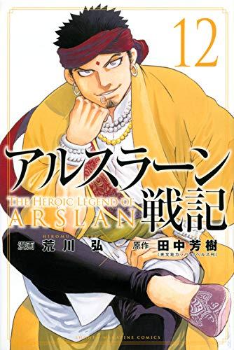 アルスラーン戦記(12) (講談社コミックス)