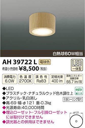 KOIZUMI(コイズミ照明) LED小型シーリングライト cledy【白熱球60W相当】 ナチュラ...