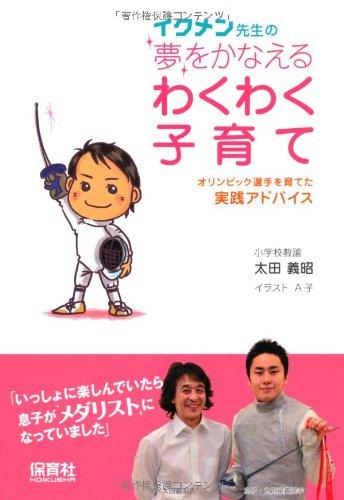イクメン先生の夢をかなえるわくわく子育て-オリンピック選手を育てた実践アドバイス-
