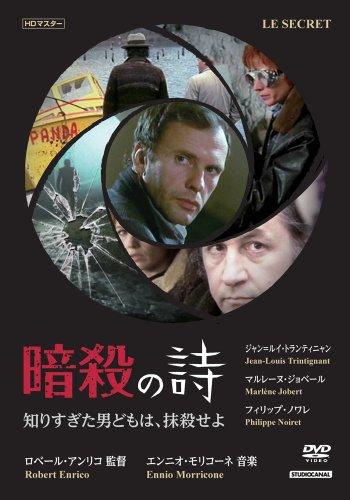 【VHS発掘隊】暗殺の詩/知りすぎた男どもは、抹殺せよ [DVD]の詳細を見る