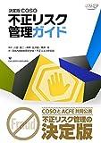 決定版 COSO 不正リスク管理ガイド