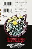 史上最強の弟子ケンイチ 16 (少年サンデーコミックス) 画像