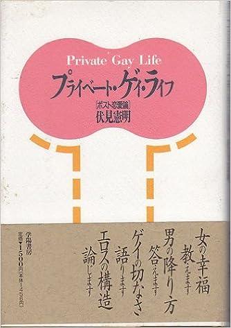 プライベート・ゲイ・ライフ―ポスト恋愛論