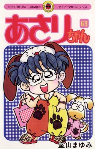 あさりちゃん(63) (てんとう虫コミックス)