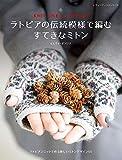 ラトビアの伝統模様で編むすてきなミトン (レディブティックシリーズno.4680) 画像